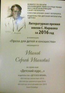 LitMarshIvanov.jpg
