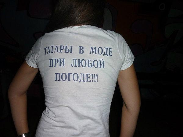картинки с надписью про татаров макияж