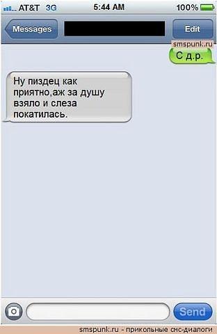 Смешные поздравление подруге смс