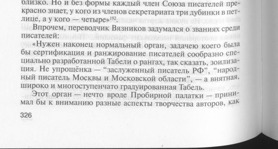 Вязников в Шкловском