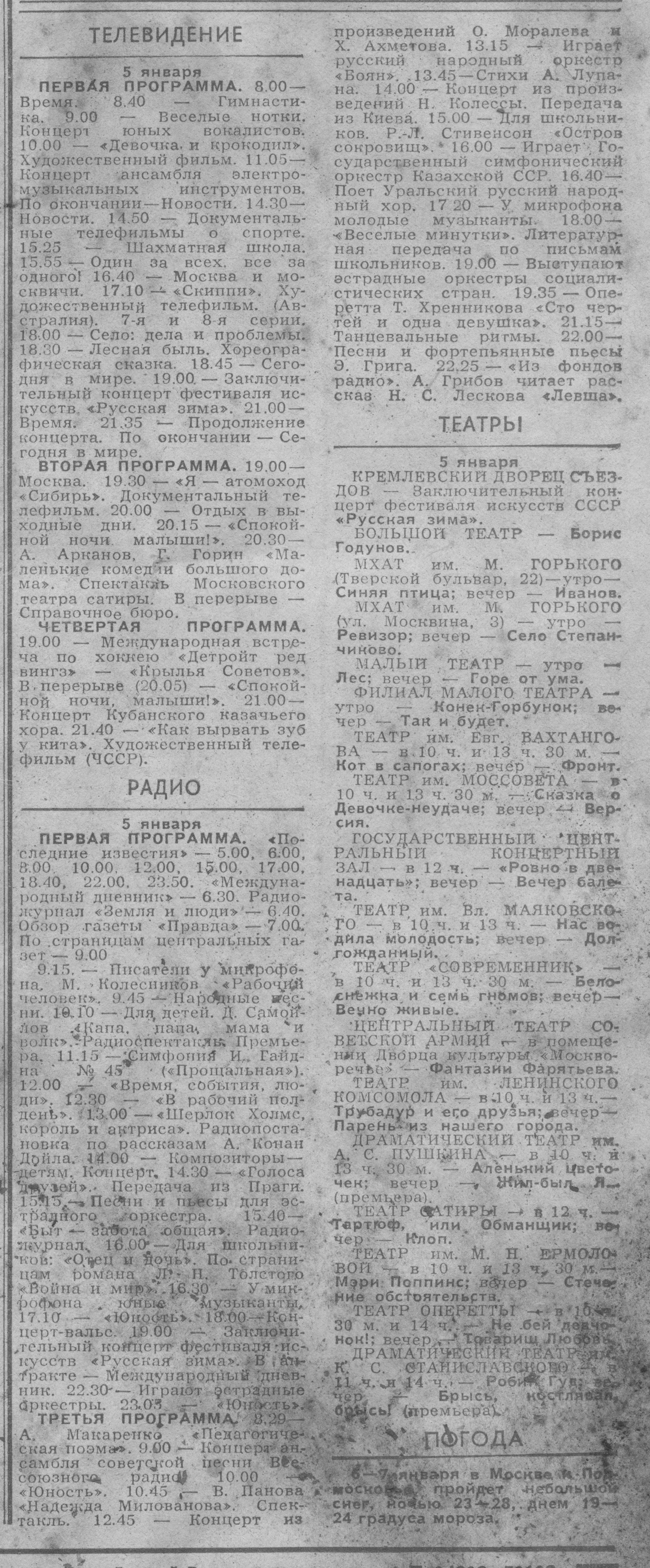 программа передач в правде 5 января 1979 года