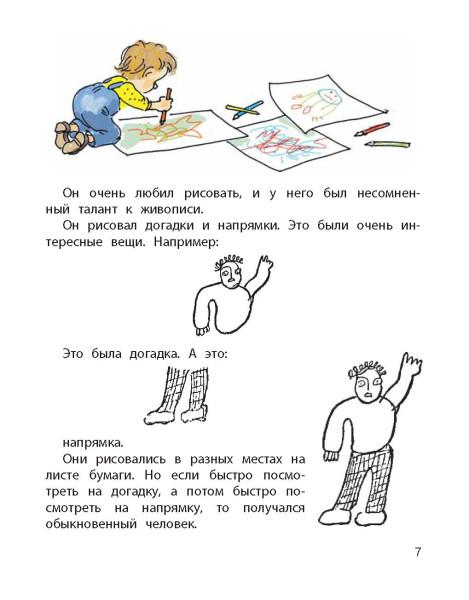 1166_OR_Kak ni v chem ne byvalo_L_Страница_07