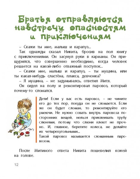 1166_OR_Kak ni v chem ne byvalo_L_Страница_12