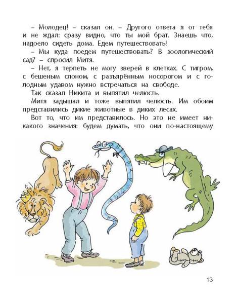 1166_OR_Kak ni v chem ne byvalo_L_Страница_13