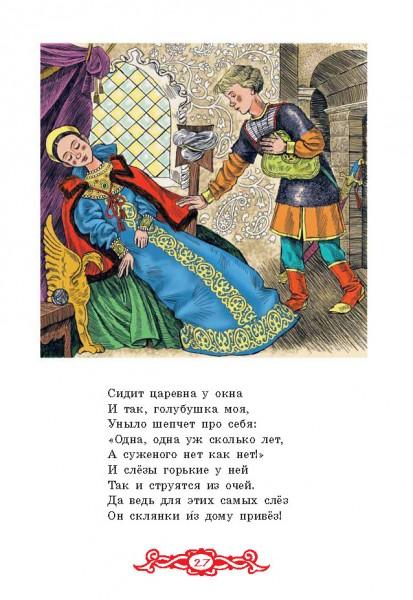 1142-X__IS_Molodilnye yablotchki_L_Page_27