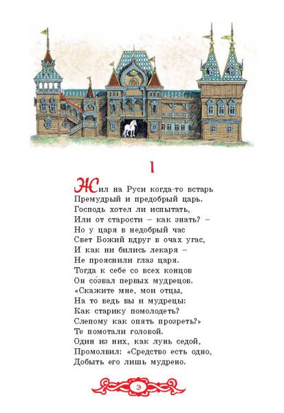 1142-X__IS_Molodilnye yablotchki_L_Page_03