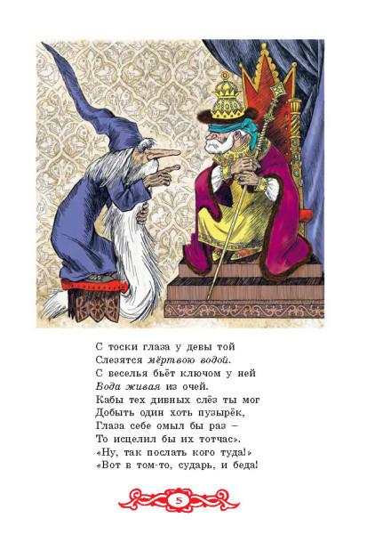 1142-X__IS_Molodilnye yablotchki_L_Page_05