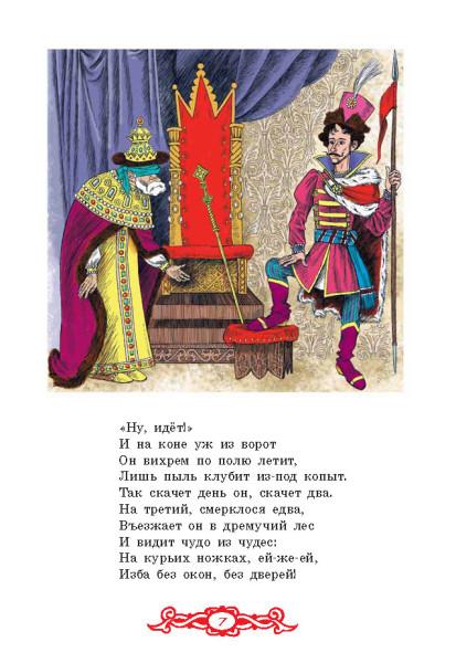 1142-X__IS_Molodilnye yablotchki_L_Page_07