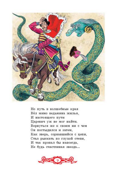 1142-X__IS_Molodilnye yablotchki_L_Page_09