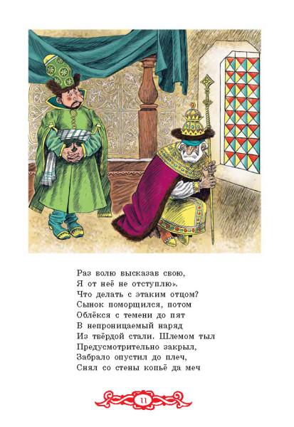 1142-X__IS_Molodilnye yablotchki_L_Page_11