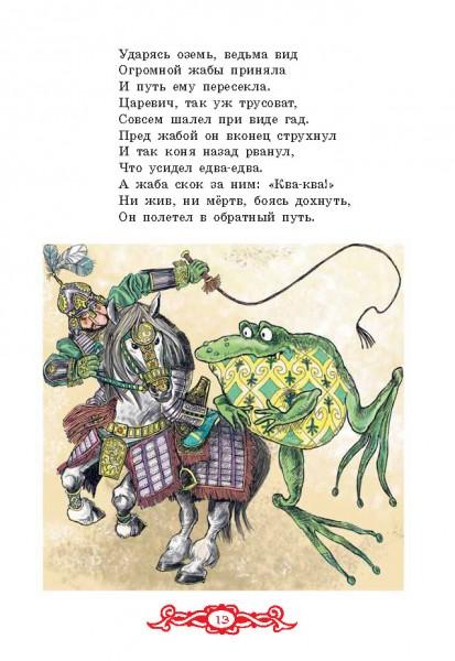 1142-X__IS_Molodilnye yablotchki_L_Page_13