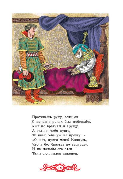 1142-X__IS_Molodilnye yablotchki_L_Page_15