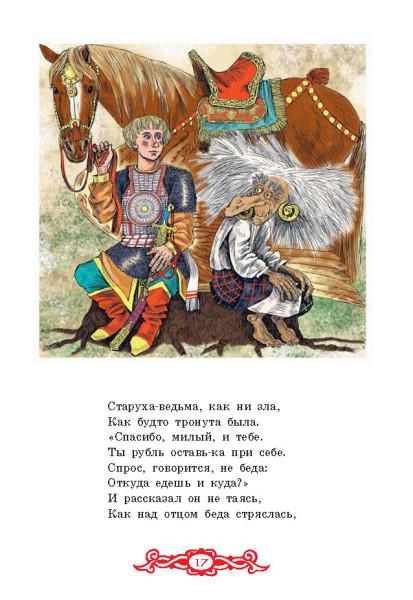 1142-X__IS_Molodilnye yablotchki_L_Page_17