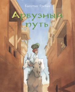 1019_60x300dpi-rgb_Obl_Arbuznii_put_mini