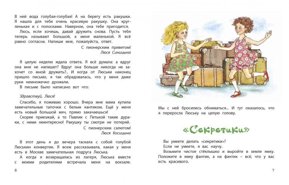 1118_OR_Pro Liusjku_RL_Страница_04