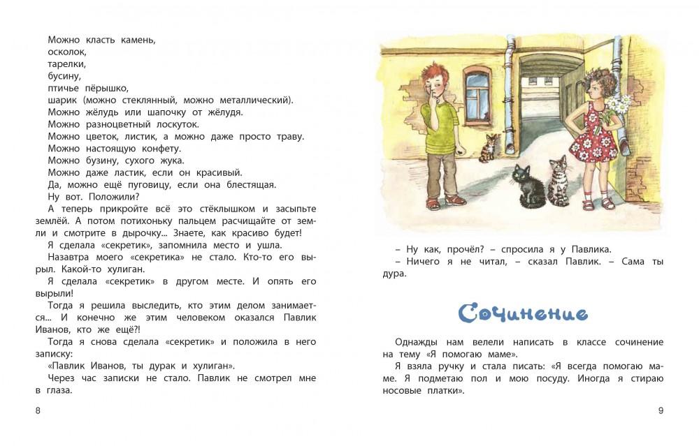 1118_OR_Pro Liusjku_RL_Страница_05