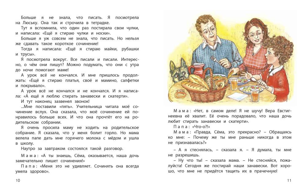 1118_OR_Pro Liusjku_RL_Страница_06