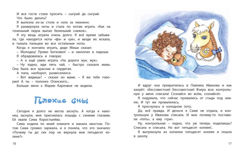 1118_OR_Pro Liusjku_RL_Страница_09
