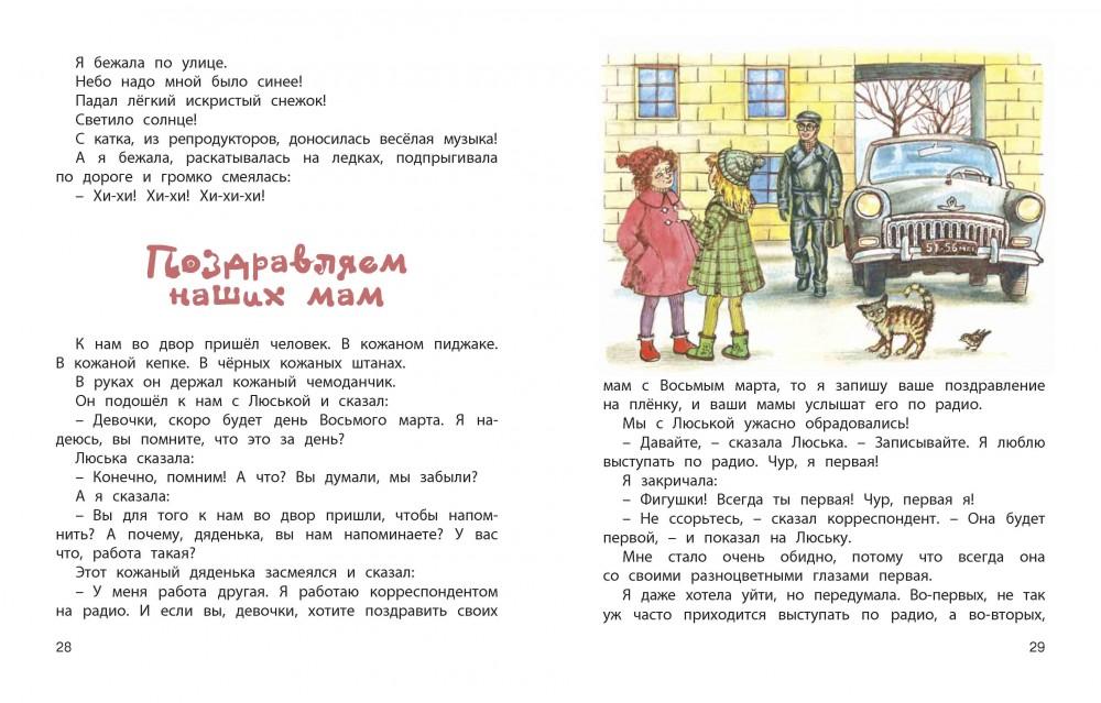 1118_OR_Pro Liusjku_RL_Страница_15