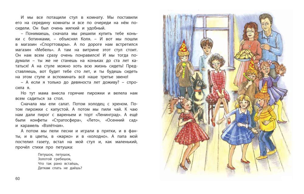1118_OR_Pro Liusjku_RL_Страница_31
