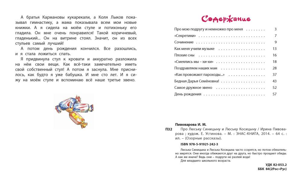 1118_OR_Pro Liusjku_RL_Страница_32