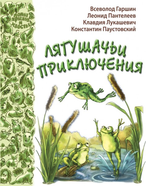 0906_60x300dpi-rgb_Obl_Lyagushachi_priklucheniya_mini