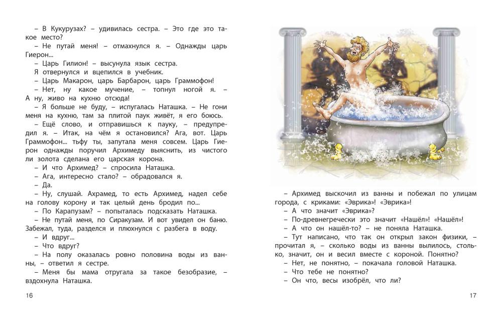 Книги Драгунского Список Названий - картинка 1