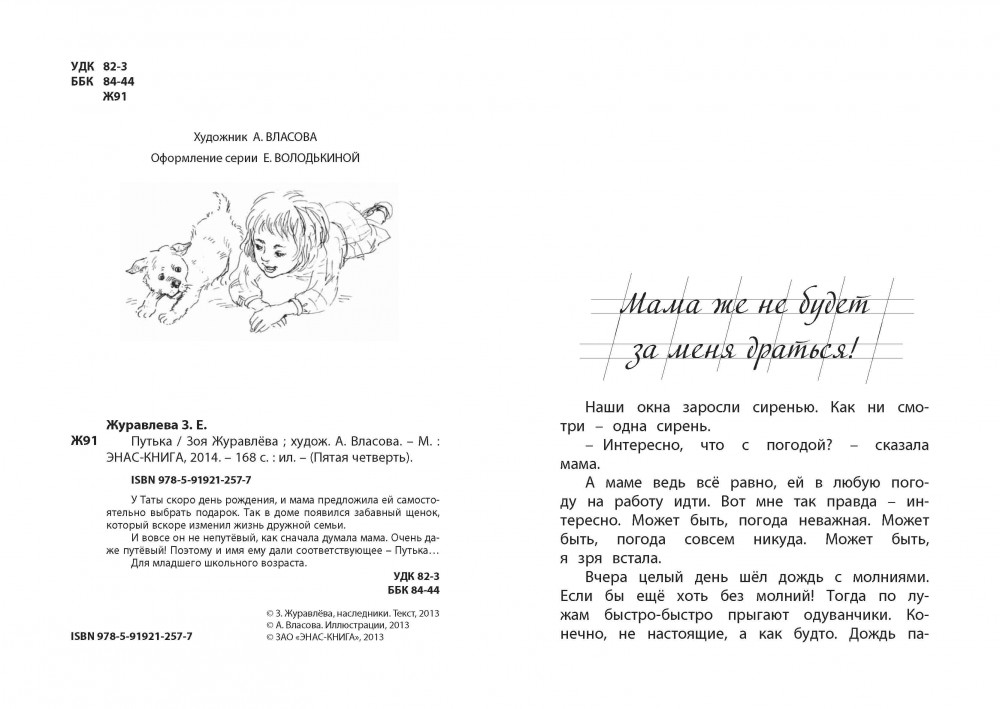 1157_5-tch_Putjka_168_7_Страница_02