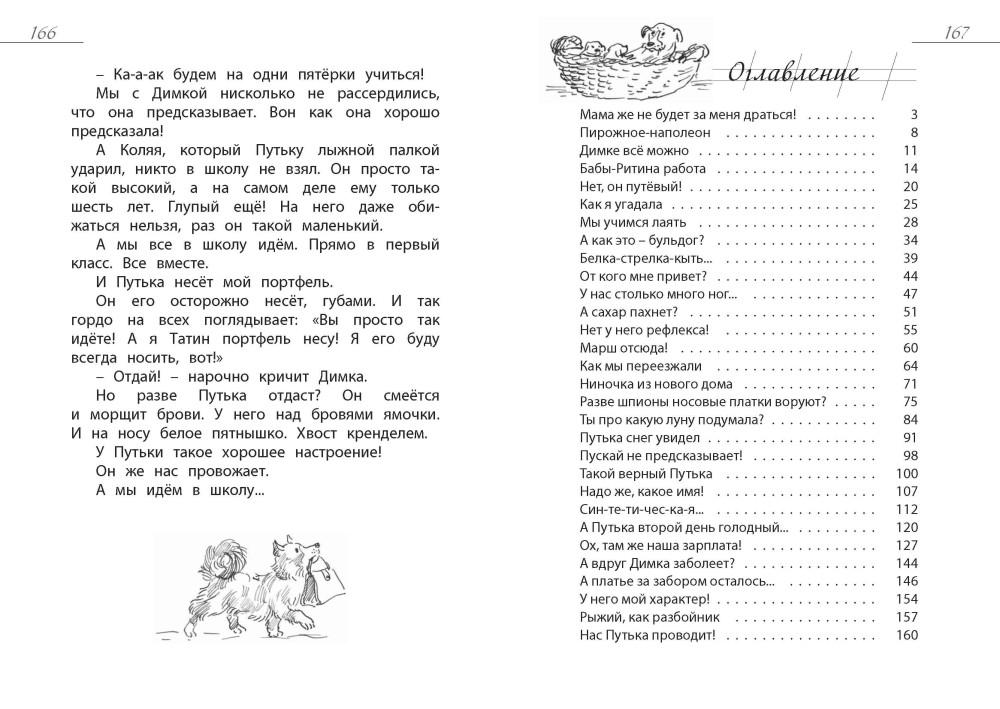 1157_5-tch_Putjka_168_7_Страница_84