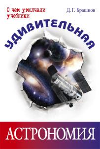 1070_Obl_Udivit_astronomiya_mini