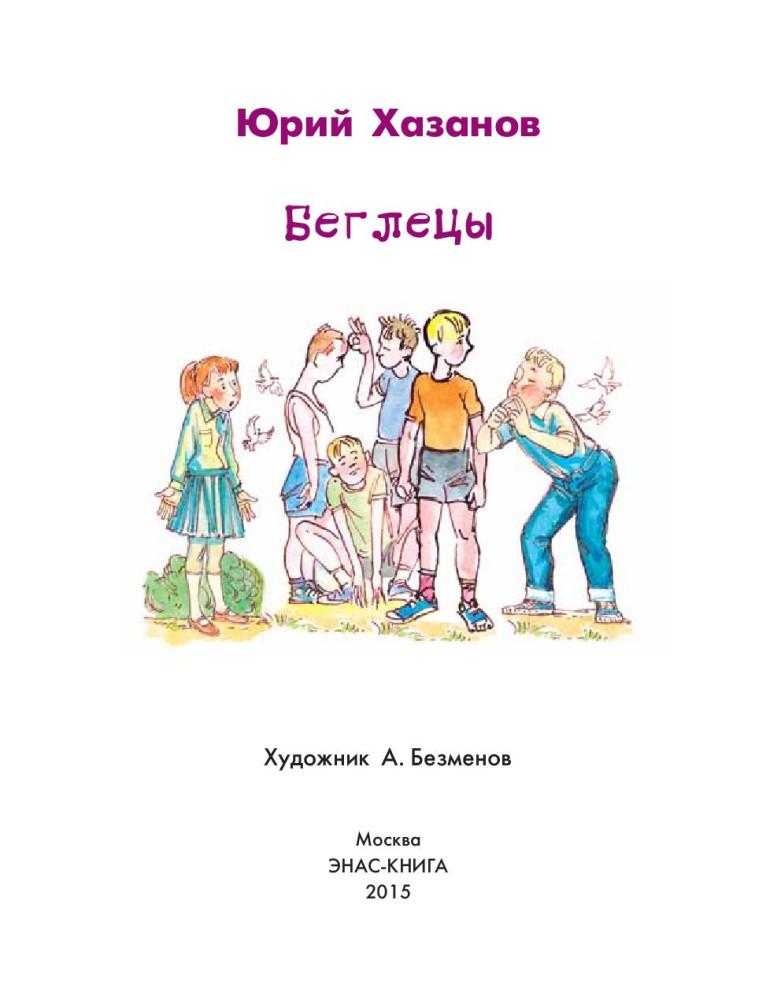 Картинки по запросу Юрий Хазанов «Беглецы».