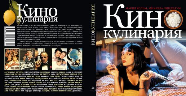 kinokulinariaopen