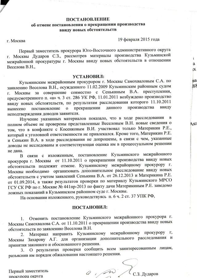 19.02.2015-Дударов отменил пост Самохвалова