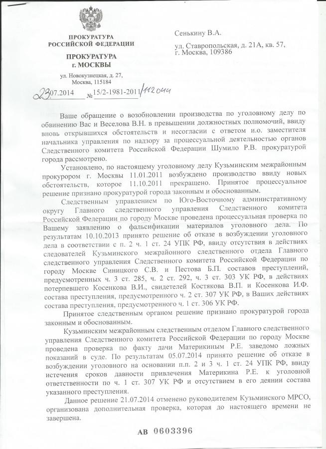 08.08.14. отв. Сенькину