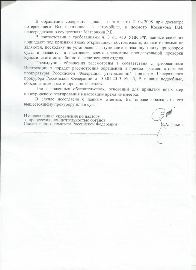 08.08.14. отв. Сенькину 2