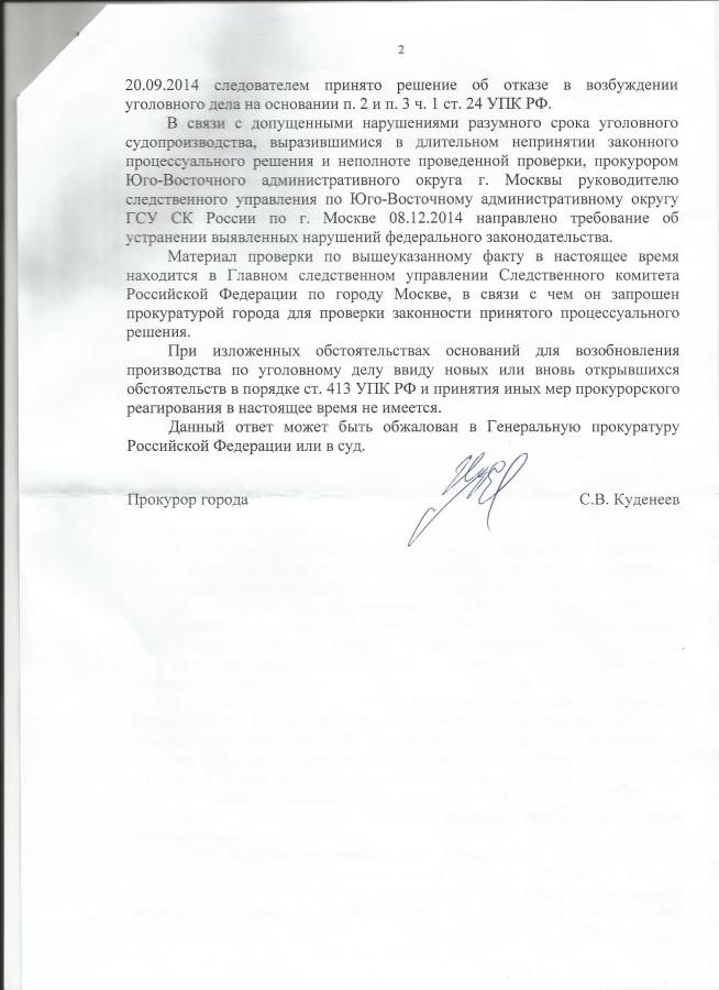 Куденев С.В. 2-12.2014