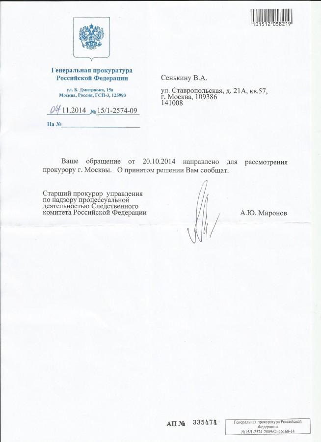 ответ Сенькину Генпрок. 07.11.14