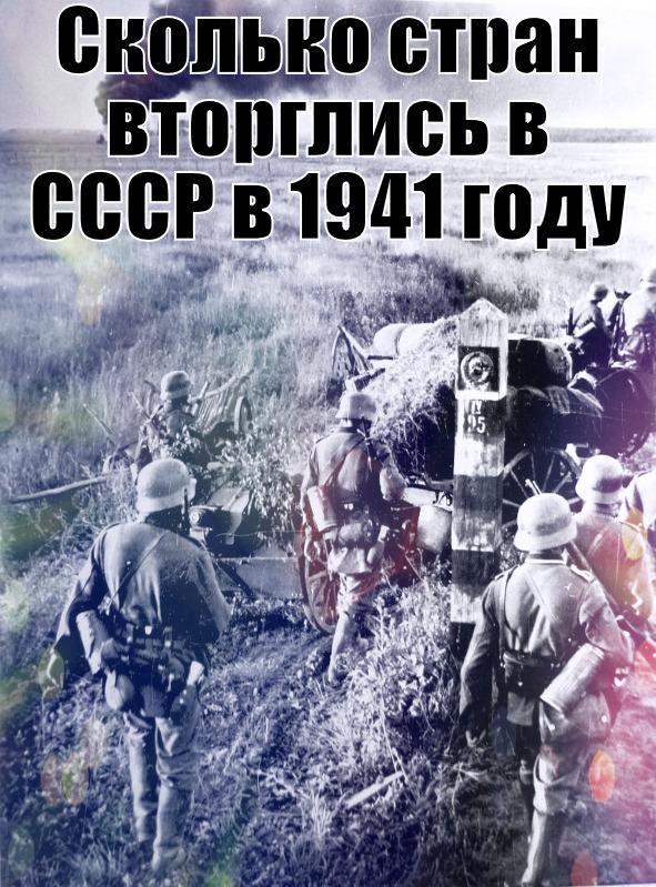 Сколько стран вторглись в СССР в 1941 году