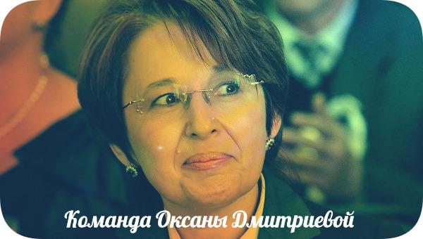 Оксана дмитриева гомосексуализм
