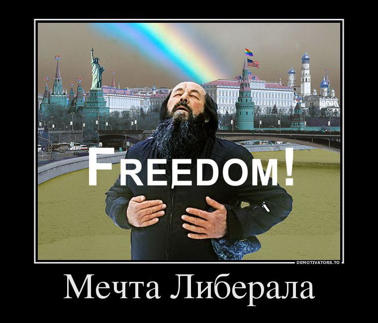 548517_mechta-liberala_demotivators_ru