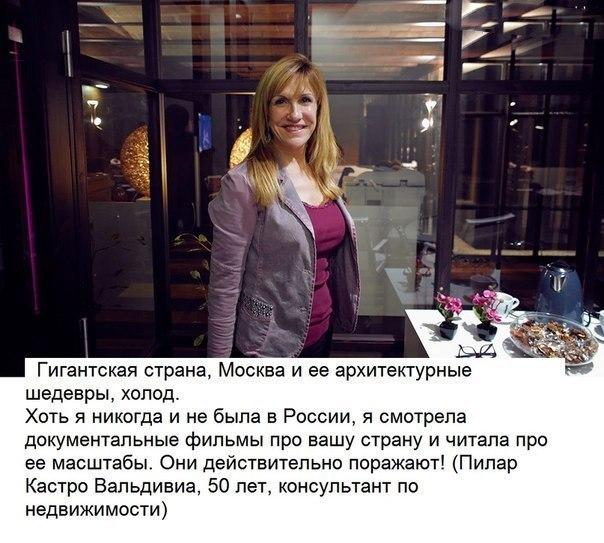 Жители Испании о России и русских