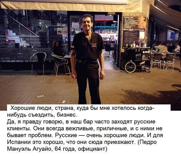 Жители Испании о России и русских1
