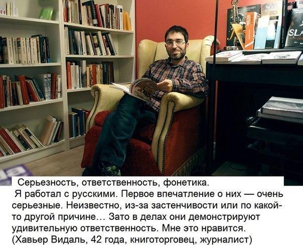 Жители Испании о России и русских3