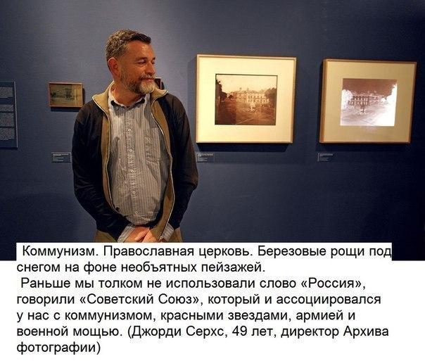 Жители Испании о России и русских4