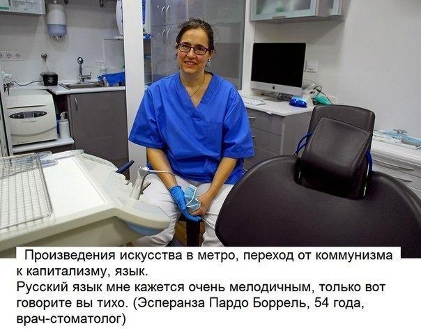 Жители Испании о России и русских5