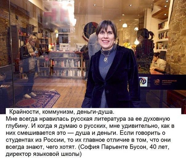 Жители Испании о России и русских6