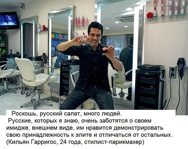 Жители Испании о России и русских8