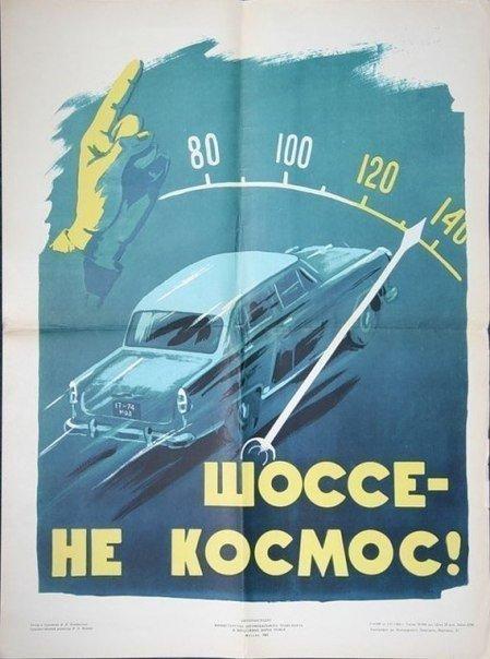 Советские плакаты ПДД1