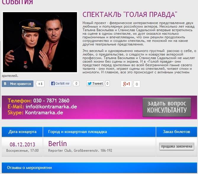 http://ic.pics.livejournal.com/berlinaleks/37439034/120032/120032_900.jpg