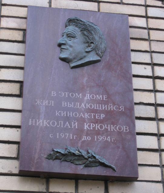 Kruchkov